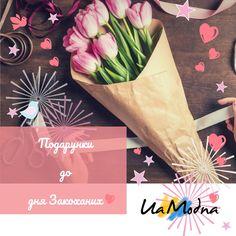 Ідеї до Дня Валентина  подарунки від українських брендів dc61746cb0cd5