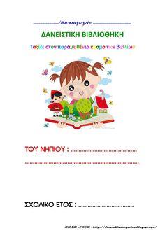 End Of School Year, Alphabet, Teddy Bear, Teacher, Education, Toys, Blog, Crafts, Fictional Characters