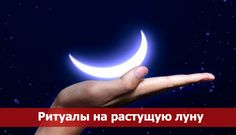 Ритуалы на растущую луну ~ Эзотерика и самопознание