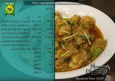 Cooking Recipes In Urdu, Easy Cooking, Cooking Tips, Indian Food Recipes, Vegetarian Recipes, Ethnic Recipes, Chicken Handi, Karahi Recipe, Chicken Karahi