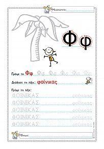 Γράφω και ζωγραφίζω το φοίνικα - Φύλλο εργασίας Learn Greek, Worksheets, Alphabet, Bullet Journal, Education, Learning, School, Kids, Young Children