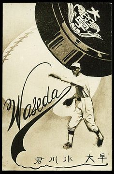 The Waseda University Baseball Club is the most successful team in the Big6 league in terms of winning percentage.  (Source: http://en.wikipedia.org/wiki/Waseda_University#Baseball