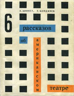 1963 Russian text on American theater.