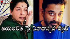Kamal Hassan Controversial Tweet On Amma || Latest telugu film news updates gossips