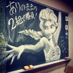 『アナと雪の女王』を学校の黒板にチョークで描いてみた 凄すぎるクオリティが圧巻