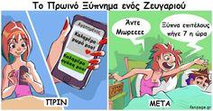 Η ζωή ενός Ζευγαριού, Πριν και Μετά τη Συγκατοίκηση, μέσα από 10 Χιουμοριστικά Σκίτσα. Crazynews.gr