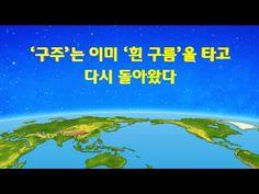 [동방번개] 전능하신 하나님의 발표 《'구주'는 이미 '흰 구름'을 타고 다시 돌아왔다》