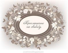 Свадебные рамки. Шаблоны - фоны для приглашения на свадьбу.