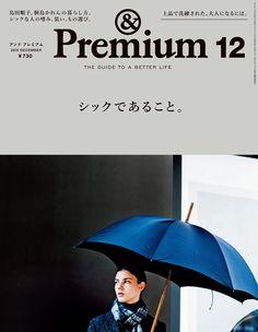シックであること。 - From Editors No. 24 フロム エディターズ 2   アンド プレミアム (&Premium) マガジンワールド