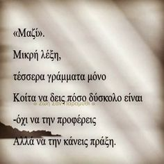 Greek Quotes, Its A Wonderful Life, Food For Thought, Meant To Be, Love Quotes, How Are You Feeling, Joy, Relationship, Smile