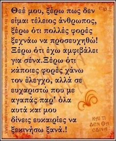 Ξανα ξεκίνημα.Δίπλα σου Θεέ μου. Words Quotes, Wise Words, Life Quotes, Sayings, Inspiring Quotes About Life, Inspirational Quotes, Orthodox Prayers, Life Code, Teaching Humor