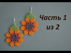 Part 2 of Beadwork. Master class - Her Crochet Beaded Jewelry Designs, Seed Bead Jewelry, Bead Jewellery, Seed Bead Earrings, Beading Projects, Beading Tutorials, Beading Patterns, Peyote Beading, Earring Tutorial