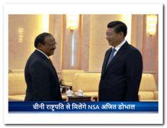 चीनी राष्ट्रपति से मिलेंगे NSA अजित डोभाल for more info....=pratinidhi.tv/Top_Story.aspx?Nid=9051