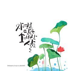 매킨토시동호회 토마토맥입니다. 디자인, 맥관련 다양한 정보와 컨텐츠를 만나보세요. Design, Asian Art, Illustration, Postcard, Calligraphy Design, Baby Buddha, Art, Lettering, Zen Art