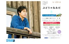 映画『ぶどうのなみだ』10/4<北海道先行>10/11全国公開 映画『ぶどうのなみだ』10/4<北海道先行>10/11全国公開 http://budo-namida.asmik-ace.co.jp/