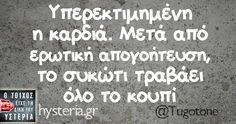 Υπερεκτιμημένη η καρδιά… Funny Greek Quotes, Funny Quotes, Free Therapy, Have A Laugh, True Words, Wisdom Quotes, Laugh Out Loud, Sarcasm, Life Is Good