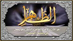 75- الظاهِر
