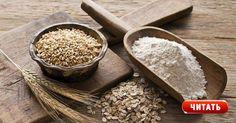 Толокно: 12 целебных свойств для здоровья и красоты.