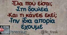Οι Μεγάλες Αλήθειες της Παρασκευής Old Memes, Funny Memes, Jokes, Funny Greek, Funny Thoughts, Greek Quotes, English Quotes, Love People, True Words