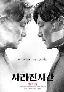 사라진 시간 2019 다시보기 - 영화 | 링크티비 Link TV