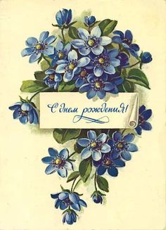 Изображение со страницы http://daristihi.ru/pozdravitelnie_otkrytki/17032013/den_rozdeniya_retro030.jpg.