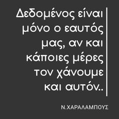 Greek Quotes, Greece, Instagram, Greece Country