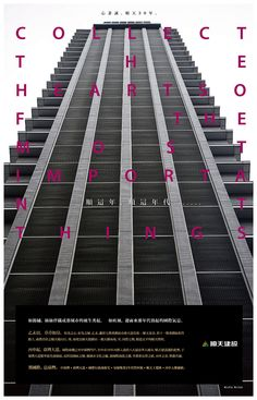順天建設 | 探索廣告 Property Ad, Real Estate Ads, Type Setting, Taiwan, Layout Design, Discovery, Advertising, Typography, Design Inspiration