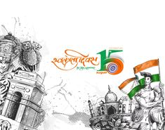 73rd Indian Independence Day 15 Aug 2019 Celebration   Day Finders