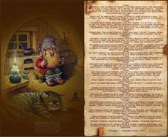 Дневник Домового. © ЧеширКо. Часть 43