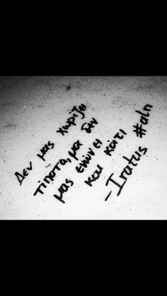 Rap Quotes, Life Quotes, Rap Songs, Different Quotes, Heartbroken Quotes, Christmas Mood, Greek Quotes, Love You, My Love