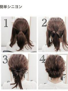 4ステップで簡単シニヨン。髪の真ん中に低めのポニーテールを作り両サイドの髪をくるりんとしていきます。ボリューム感を整えたら完成。