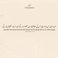 Best Islamic Quotes, Quran Quotes Love, Allah Quotes, Islamic Inspirational Quotes, Arabic Quotes, Islam Hadith, Allah Islam, Islam Quran, Alhamdulillah