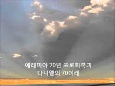 예레미야 70년 포로회복과 다니엘의 70이레 - YouTube