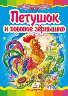 Петушок и бобовое зернышко. Русская народная.