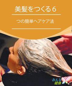 美髪をつくる6つの簡単ヘアケア法 髪を水ですすぐと、血行をよくするほか、毛包を引き締めるので、ツヤのある、しなやかな髪になります。
