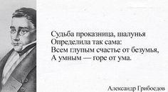 Грибоедов http://to-name.ru/biography/aleksandr-griboedov.htm