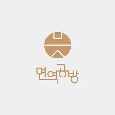 디자인이 필요할 때, 라우드소싱! 5만명의 디자이너에게 크라우드소싱 하세요. City Branding, Logo Branding, Branding Design, Logo Design, Korea Logo, Share Logo, Logo Archive, Go Logo, Japanese Logo