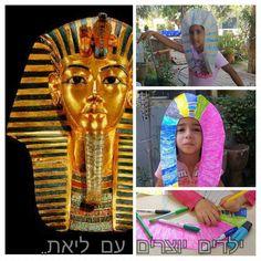 פרעה זה אנחנו.. חג פסח ו ילדים יוצרים עם ליאת.. Kids craft &play