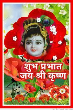 Bal Krishna, Shree Krishna, Gods Love, Jay, Printed, Love Of God, Prints
