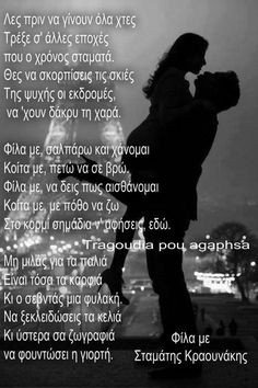 Greek Music, Just Love, Poems, Sayings, Sage, Quotes, Instagram, Quotations, Lyrics