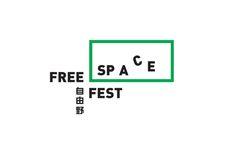 Freespace Fest by Ken Lo, via Behance