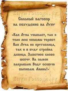 Сильный заговор на похудение на Луну Orthodox Prayers, Magic Symbols, Destin, Numerology, Holidays And Events, Helpful Hints, Religion, Knowledge, Wisdom