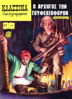 Childrens Books, Old School, Dc Comics, Greek, Childhood, Comic Books, Book Illustrations, Rifles, Vintage Books