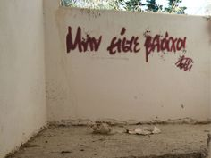 Love Text, Greek Quotes, True Words, Just For Laughs, Graffiti, It Hurts, Motivation, Street, Drawings