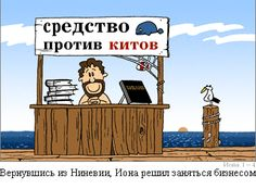 библейские комиксы: Иона