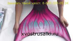 Хвост русалки для плавания 3D Delfina Cariba c сайта xvostrusalki.ru  #rusalka #rusalki #xvostrusalki #русалка #русалки #хвострусалки #mermaid