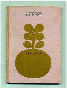 """星新一 和田誠 """"花とひみつ"""