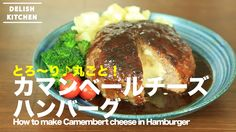 CHEESE HAMBURG (panko, ground beef, ground pork, camembert, ketchup, worcestershire sauce)