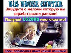 BIG HOUSE CENTER   БОЛЬШОЙ ДОМ   УНИКАЛЬНЫЙ ПРОЕКТ