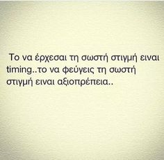 Best Quotes, Nice Quotes, Greek Quotes, Food For Thought, Thoughts, Math, Words, Savage, Mathematics